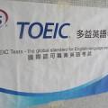 [香港]57日目:旺角でTOEICを受験した