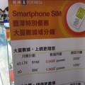 [香港]1日目:香港に到着し、SIMカードを購入した