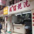 [香港]6日目:クリーニング店に洗濯を依頼した