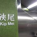 [香港]15日目:Meetup.comのサッカーメンバー募集に応募した