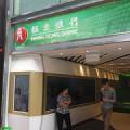 [香港]17日目:TOEIC受験料振込みのために恒生銀行を調べた