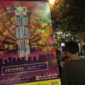 [香港]19日目:中秋節の祭り前日でも盛り上がってた