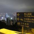 [香港]28日目:ヴィクトリア・ピークから夜景を眺めた
