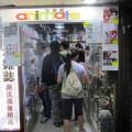 [香港]64日目:信和中心(SINO CENTRE)を再度訪れた