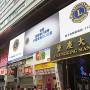 [香港]両替レートは重慶大厦(チョンキンマンション)が一番