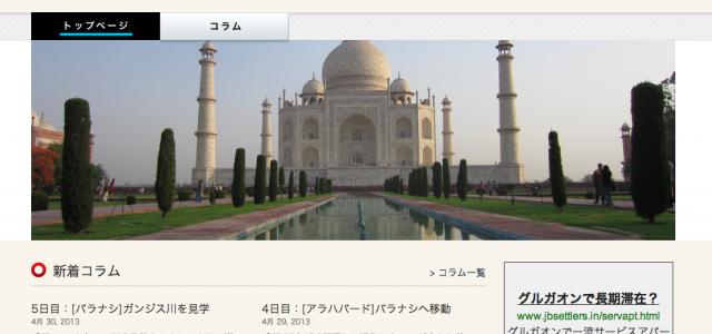 http://yamakadoh.net/india インド旅行ブログを開設しました。