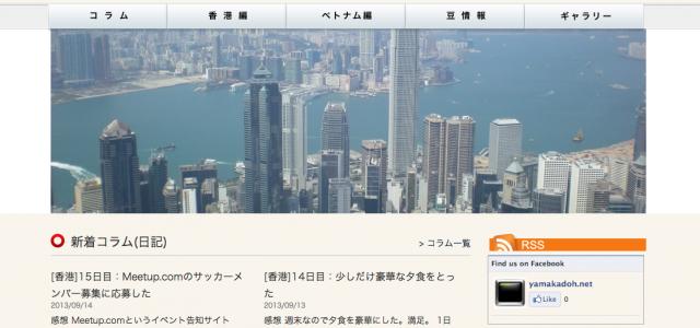 http://yamakadoh.net/inter-asia 香港とベトナムにしばらく滞在することになり、滞在記録をまとめるブログを開設しました。